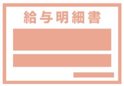 シフト登録/照会